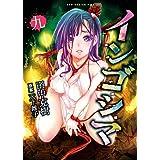インゴシマ 9巻 (ガムコミックスプラス)