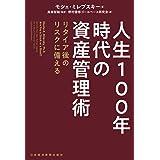 人生100年時代の資産管理術 リタイア後のリスクに備える (日本経済新聞出版)
