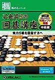 極めるシリーズ 石倉昇九段の囲碁講座 中級編 ~強化版~