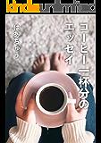 コーヒー一杯分のエッセイ