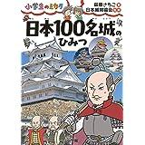 日本100名城のひみつ: 小学生のミカタ