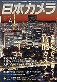 日本カメラ 2019年 4月号 [雑誌]