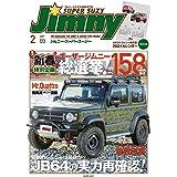 ジムニーSUPER SUZY 2021年 2月号