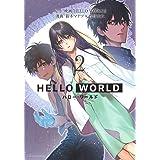 HELLO WORLD 2 (ヤングジャンプコミックス)