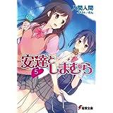 安達としまむら5 (電撃文庫)