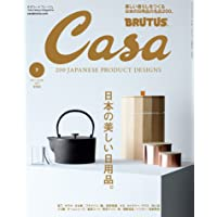 Casa BRUTUS(カーサ ブルータス) 2021年 7月 [日本の美しい日用品。]