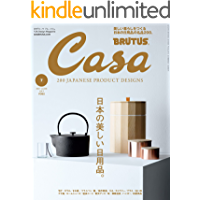 Casa BRUTUS(カーサ ブルータス) 2021年 7月号 [日本の美しい日用品。] [雑誌]