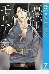 憂国のモリアーティ 7 (ジャンプコミックスDIGITAL) Kindle版