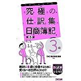 究極の仕訳集 日商簿記3級 第5版 (TACセレクト)