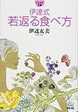 伊達式 若返る食べ方 (マイナビ文庫)