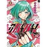 クノイチノイチ! 1 (ヤングジャンプコミックス)