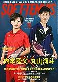 ソフトテニスマガジン 2020年 03 月号 [雑誌]