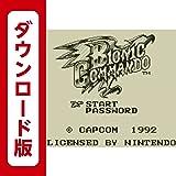 BIONIC COMMANDO [3DSで遊べるゲームボーイソフト][オンラインコード]