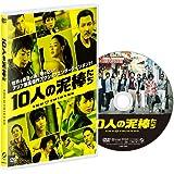 10人の泥棒たち [DVD]