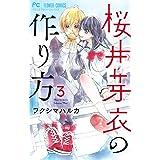 桜井芽衣の作り方 (3) (フラワーコミックス)
