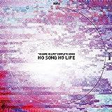 「ノーゲーム・ノーライフ」コンプリートソングス「NO SONG NO LIFE」