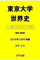 東京大学世界史 入試問題解説 2019年・2018年編 Kindle版