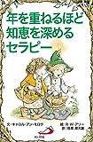 年を重ねるほど知恵を深めるセラピー (Elf-Help books)