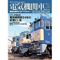電気機関車EX (エクスプローラ) Vol.18 (イカロス・ムック)