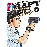 ドラフトキング 5 (ヤングジャンプコミックス)