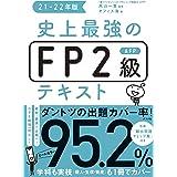 史上最強のFP2級AFPテキスト21-22年版