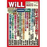 月刊WiLL (ウィル) 2018年 10月号