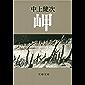 岬 (文春文庫 な 4-1)