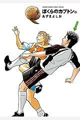 ぼくらのカプトン(3) (ゲッサン少年サンデーコミックススペシャル) Kindle版
