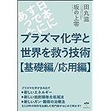 プラズマ化学と世界を救う技術【基礎編/応用編】