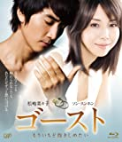 ゴースト もういちど抱きしめたい <Blu-ray>