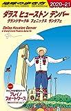 B14 地球の歩き方 ダラス ヒューストン デンバー グランドサークル フェニックス サンタフェ 2020~2021