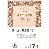 法における常識 (1972年) (岩波文庫)