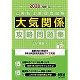 2020-2021年版 公害防止管理者試験 大気関係 攻略問題集