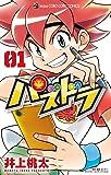 パズドラ (1) (てんとう虫コミックス)