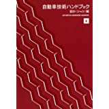 自動車技術ハンドブック 6 設計(シャシ)編