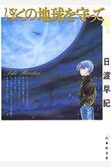 ぼくの地球を守って 4 (白泉社文庫) Kindle版