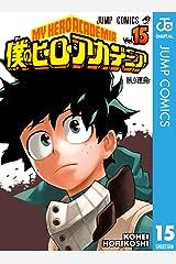 僕のヒーローアカデミア 15 (ジャンプコミックスDIGITAL) Kindle版