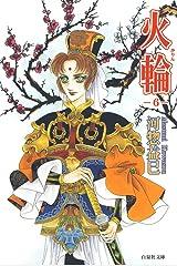 火輪 6 (白泉社文庫) Kindle版