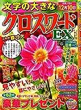 文字の大きなクロスワードEX 2020年 10 月号 [雑誌] 雑誌 – 2020/9/2