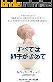 すべては卵子がきめて: 妊活中のあなたへ…妊娠すること、流産のリスクを減らすこと、そして体外受精を成功へと導く卵子に関するおはなし