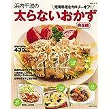 浜内千波の太らないおかず完全版: 定番料理をカロリーオフ! (生活シリーズ)