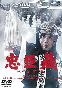 忠臣蔵 花の巻・雪の巻(1962)