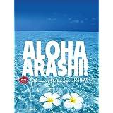 【限定永久保存版】ALOHA ARASHI!
