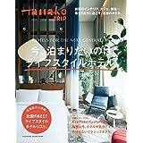 Hanako TRIP 今、泊まりたいのはライフスタイルホテル。 (マガジンハウスムック HanakoTRIP)