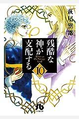 残酷な神が支配する(10) (小学館文庫) Kindle版