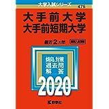 大手前大学・大手前短期大学 (2020年版大学入試シリーズ)