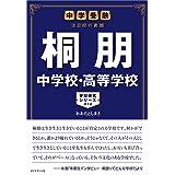 中学受験 注目校の素顔 桐朋中学校・高等学校 (学校研究シリーズ)