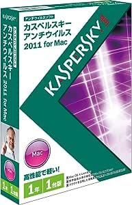 カスペルスキー アンチウイルス 2011 for Mac 1年1台版