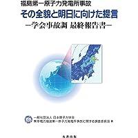 原子力・放射線 の 売れ筋ランキング