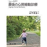 フォーカス! 最後の心房細動診療: Ageing × Atrial Fibrillation